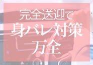 先着5名様限定!面接をされた方限定で…入店祝い金で20万円 お友達紹介で10万円 この機会にご応募お待ちしてます!!