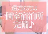 充実の待機ルームも用意してますが、長岡市内でしたら自宅待機でも外出しながらの待機もOK!!