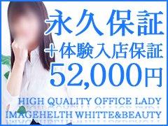 """<a href=""""http://blog.livedoor.jp/whwhwhwhwh-whqjin//"""">ホワイトハウスはOLをイメージしたお洒落な制服を着てお仕事していただくソフトサービスの店舗型ファッションヘルスです。<br /><br />お客様はサラリーマンの方が多く、OLさんは安定して人気の高いコンセプトなので、集客力があります。<br /><br />主婦や学生の方のアルバイト大歓迎、未経験からでもできるお仕事です♪</a><br /><br />"""