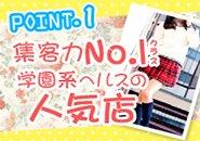 60分最大14000円バック新人保証3~5万円永久保証3~5万円!!