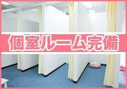 待機場所には個室ルームもご用意しております。他の人に対面せずにリラックス出来るので安心です♪♪