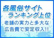 本庄風俗サイトランキング上位店(^^)v