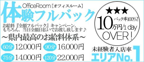 OfficeRoom高崎店