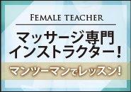 ◆日本エステティック協会◆認定の女性講師が、専任でいるお店♡ 無料の本格レッスンがずっと受けられるんですよ!!