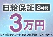 日給保証は8時間4万円!