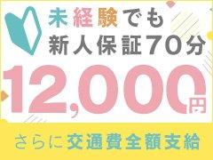 ☆遠方の女性【お引越し補助】&【5日間200,000円保証】キャンペーン中☆