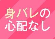 8時間で3万円~4万円の日給保証!出勤した日は確実に稼いでいただけます。