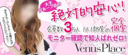 VenusPlace