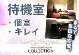 綺麗な個室待機(^^)