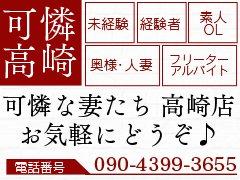 ◆体験保障5万円! ◆面接交通費 即日1万円!◆送迎付き♪◆託児所代サポート☆◆交通費支給◆女性スタッフ などなど…<br /><br /><br />突然ですが、当店は広告に書いてある事と事実が違う様な事は一切ありません。<br />ですので、ぜひ一度、体験入店をご利用下さい。この広告の内容が全て本当だと理解していただけると思います。<br />もちろん無理に仕事を勧めることは絶対にありません。<br /><br />お店がキャンペーン中でも女の子の給料からお金が引かれることは一切ありません。<br />また、アルバイトの方でもレギュラーの方でも、1日何時間働く方でも、給与面での待遇は全て同じです。<br /><br /><br />『貴方にとって最後の風俗店でありたい。』<br /><br /><br />◆貴方の現在も将来もサポートさせていただきます♪<br />入店する理由は人それぞれ違うけれど「お金を稼ぐ」ためにこのお仕事を選んだことと<br />「いつかは卒業する」ことはみんな同じ。<br />貴女の美しさと、個性を伸ばせるような環境を作りたい。在籍中も、卒業してからも輝いていて欲しい。<br />・・・そんな思いを込めて、たくさんのサービスをご用意しております。<br /><br />コンパニオン求人募集要項<br /><br />店名:可憐な妻たち<br /><br />業種:デリバリーヘルス<br /><br />勤務地:高崎・前橋・渋川・水沢<br /><br />募集条件:18歳~45歳位迄(高校生不可)<br />素人・OL・人妻・大人の女性・フリーター・経験者・アルバイト・1日体験・未経験者問わず大歓迎<br /><br />勤務時間:完全自由時間制<br />AM10:00~PM10:00の間の好きな時間で!<br /><br />勤務日数:完全自由出勤制<br />週1日~OK<br /><br />待遇:完全無料送迎、ノルマ・罰金一切無し、衛生管理万全、仕事備品全て支給、寮・駐車場完備、託児所有り、生理休暇有り、アリバイ会社有り、プライバシー対策万全、自走交通費支給<br /><br />当店は女性スタッフも勤務しているアットホームなスタッフばかりです。<br />お気軽にご相談・ご質問ください。<br />面接は随時受付しております。(出張面接もOKです)