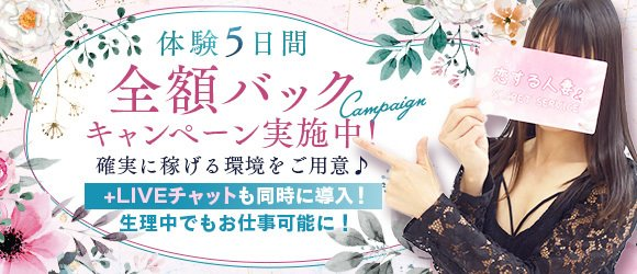 恋する人妻&SECRET SERVICEプラスマイルグループ高崎・前橋・伊勢崎・安中・藤岡・本庄