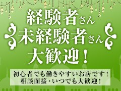 西川口は都内から18分♪ ★通勤もラクラク♪ また東京ほどお店の数も多くないので、お客様も分散せず、出勤すれば平日でも3人~5人以上のお客様を必ずご案内できます!!