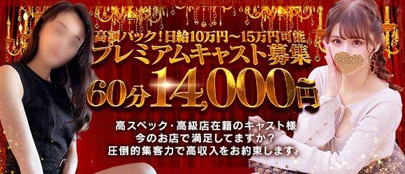 ラブチャンス〈香川全域派遣〉