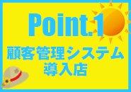 『安心』客層がイイと言われる香川エリア。顧客管理もバッチリだからさらに安心して働けますね♪