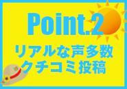 『全国展開』【ラブチャンス】日本横断★全国各地に事務所をかまえています!観光+出稼ぎをしっかりサポート♪