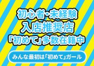 【 LOVE CHANCE 高松 】では地元採用を最優先・積極的におこなっております!中四国エリア優遇採用・優遇得点多数!!