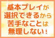 コロナ禍で不安な毎日緊急支援入店祝い金30万円支給決定!