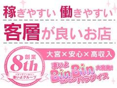 埼玉で最高水準の待遇でお待ちしております!<br /><br />他店にて当店のバックより高いお店が御座いましたら面接の際に教えてください。<br /><br />当店がそれ以上のバックを支給致します!