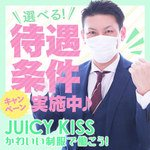Juicy kiss 盛岡
