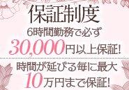 最大10万円!! 6時間勤務で必ず30,000円以上保証!!