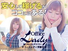 京都の老舗デリヘル!膨大な広告量で、稼げるのは当たり前(*^^)v