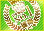 フーギャルWalker「女の子満足度」NO.1獲得!