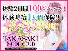 体験入店2日間100%バック★10日間50万円保証!!楽しく働きましょう(゚∀゚)