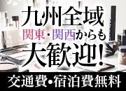 日本全国、遠方からのご応募も大歓迎!交通費、宿泊費無料。