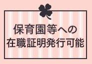 本指名のポイント、リピート率により最大でお客様一人当たりのお給料が7,000円アップします!!