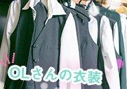 【先輩からの一言】駅から近い☆制服がカワイイ♪:あきさん