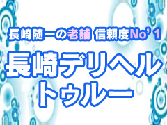 長崎老舗デリヘル TRUE(トゥルー)
