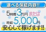 お給料2倍キャンペーン実施中!!例えば、1日に5万円のお給料の場合、2倍の10万円を支給致します!!短期間でガッツリ稼げる当店だけの特別キャンペーンですよ!!