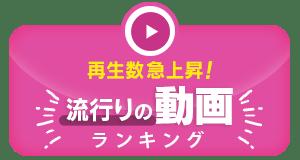 動画ランキング