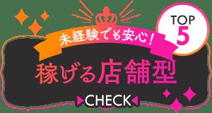 求人動画トレンド!流行の動画ランキングBEST10