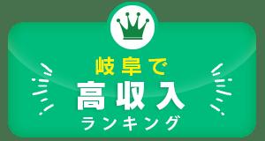 岐阜で高収入