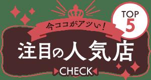 初心者必見! 注目の人気店ランキングBEST10