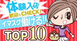 イマスグ働ける!!即日体験入店歓迎のお店TOP10