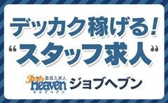 ジョブヘブン 横浜 高収入男性求人