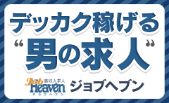 ジョブヘブン 大阪 高収入男性求人