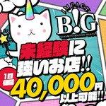 激安だけどいい女!「BIG IMPACT熊本」