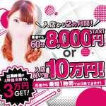 イエスグループ熊本 TSUBAKI(ツバキ)