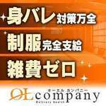 OL company 浜松