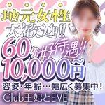Club 王妃