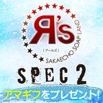 Я's SPEC2