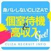 CLIZA 幻の素人専門 大阪本店