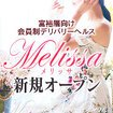 Melissa(メリッサ)~福岡・博多発 Membership デリバリーヘルス