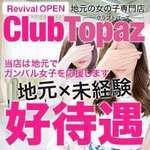 Club Topaz(クラブトパーズ)