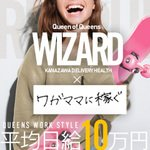 WIZARD ウィザード