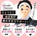 Lovin'金沢(ラヴィン金沢)