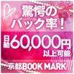 京都BOOKMARK(ブックマーク)